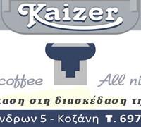 Άναμμα φανού την Τσικνοπέμπτη στο Kaizer!