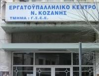 Καταγγελία της επιχείρησης SUPER MARKET ΑΡΒΑΝΤΙΔΗΣ ΑΕΕΕ στην Κοζάνη!