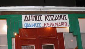 fanos_keramario_2012