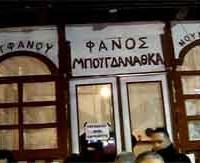 Φανός Μπουγδανάθκα: Κέφι, χορός και πολύς κόσμος στο άναμμα του φανού! Βίντεο…