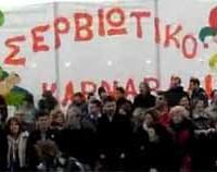 Δείτε την παρέλαση από το Καρναβάλι Σερβίων!