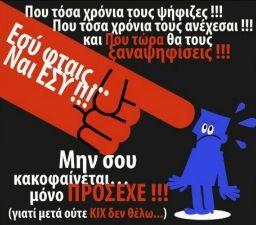 ekloges_kata_dikomatismou_banner