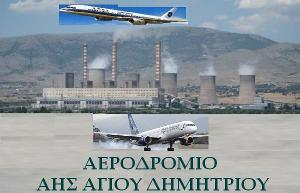 aerodromio_o_ais_ag.dimitriou875