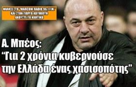 beos_xasisopotis_papandreou2345