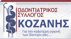 odontiatrikos_sillogos_koz324