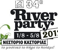 34ο River Party: Και ο Μιχάλης Χατζηγιάννης στο Νεστόριο! Δείτε το ολοκληρωμένο πρόγραμμα!