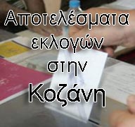 apotelesmata_eklogon_kozani2012