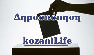 galop_kozaniLife2012