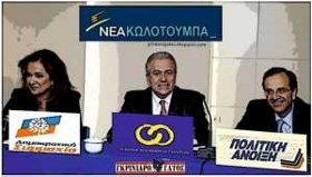 nea_dimokratia_sinistoses