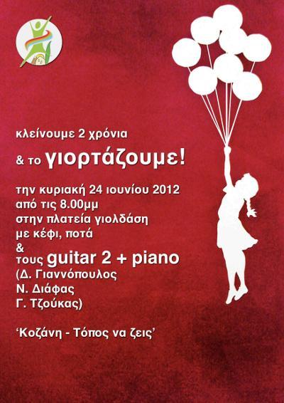 afisa_party_kozanitoposnazeis7654
