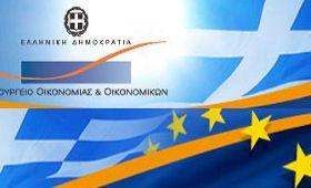 ipourgeio_oikonomikon_banner9867