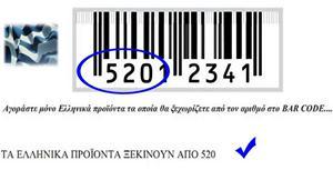 elliniko barcode