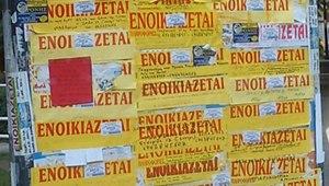 enoikiastiria banner34534