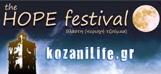 festival elpidas 2012kozanilife