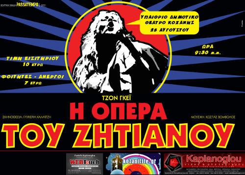opera tou zitianou2345