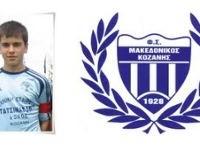 Ο Αργύρης Πιλικίδης του Μακεδονικού Κοζάνης στην Εθνική U15