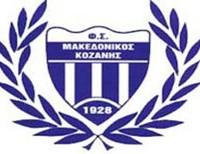 Ακαδημία Ποδοσφαίρου Μακεδονικός Κοζάνης: Έλα να παίξουμε «μπάλα»!