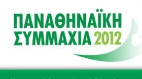 panathinaiki simaxia733721711