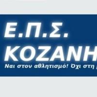 Αποτελέσματα και βαθμολογίες στην ΕΠΣ Κοζάνης