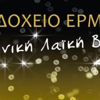 Ελληνική Λαϊκή βραδιά το βράδυ στο Hotel Ermionio!