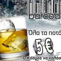 Την Παρασκευή πίνουμε 5 ευρώ όλα τα ποτά στο Barcode!