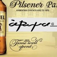 Pilsener Party την Πέμπτη στο Άρωμα Cafe!