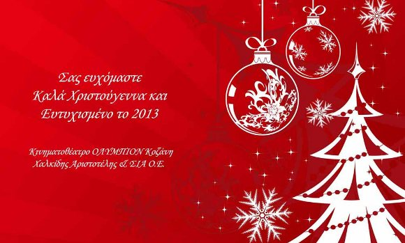 Christmas ftghcard