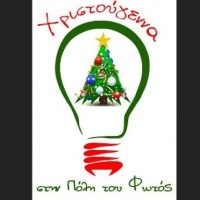 Την Τρίτη 17 Δεκεμβρίου το άναμμα του Χριστουγεννιάτικου δέντρου στην Πτολεμαϊδα