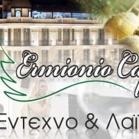 Ζωντανές βραδιές Έντεχνου και Λαϊκού στο Ernionio Cafe!