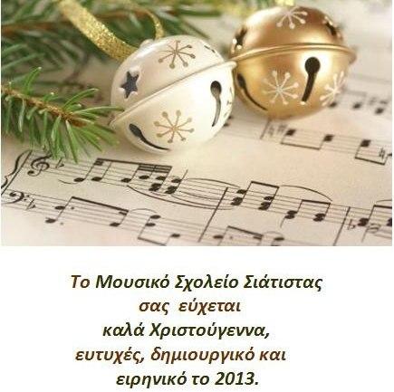 zΕυχές από Μουσικό Σχολείο Σιάτιστας2012