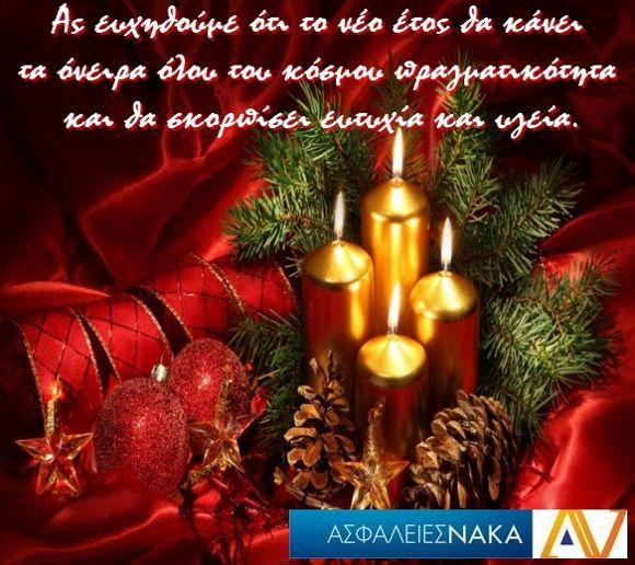 z1Καλά χριστούγεννα3