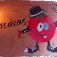Γεμιστάνας: Η νέα πρόταση στη διασκέδαση της Κοζάνης!