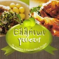 Ζωντανή λαϊκο-ρεμπέτικη βραδιά το Σάββατο 23 Φεβρουαρίου στο «Ελλήνων Γεύσεις»!