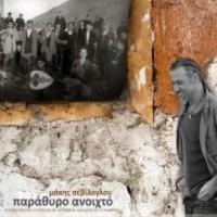 Ο Μάκης Σεβίλογλου Live στις 23 Φεβρουαρίου στα Γρεβενά!