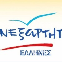 Νέα γραφεία στην Κοζάνη για τους Ανεξάρτητους Ελληνες
