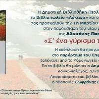 Παρουσιαση του μυθιστορήματος: «Σ' ένα γύρισμα της ζωής» στην Πτολεμαΐδα