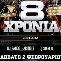 Σαββάτο 2 Φεβρουαρίου, 8 Χρόνια Club DALUZ!!! Δε χάνεται αυτό το party…