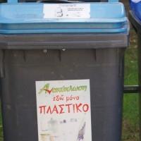 Επεκτείνεται το πρόγραμμα ανακύκλωσης στο δήμο Εορδαίας με κάδους γυαλιού