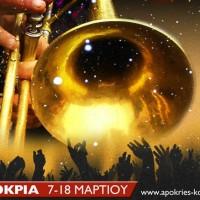 Δείτε αναλυτικά το πρόγραμμα της Κοζανίτικης Αποκριάς 2013!