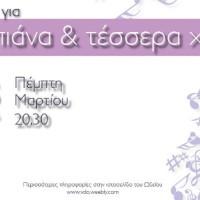 Συναυλία για δύο πιάνα και τέσσερα χέρια στην Πτολεμαϊδα