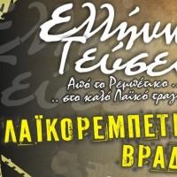 Σάββατο 2 Μαρτίου ζωντανή λαϊκο-ρεμπέτικη βραδιά στο «Ελλήνων Γεύσεις»!