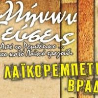 Σάββατο 23 Μαρτίου πάμε στο «Ελλήνων Γεύσεις» για μια ζωντανή λαϊκο-ρεμπέτικη βραδιά!