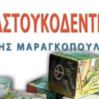 Παρουσίαση του μυθιστορήματος του Άρη Μαραγκόπουλου «Το Χαστουκόδεντρο» στην Πτολεμαΐδα