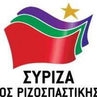 ΣΥΡΙΖΑ Κοζάνης: Τα Δημόσια έργα αναγκαίος μοχλός ανάπτυξης και παραγωγικής δομής της χώρας