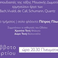 Συναυλία με έργα Μουσικής Δωματίου από το Βαρβούτειο Δημοτικό Ωδείο Πτολεμαΐδας
