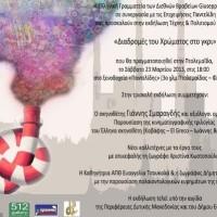 Στην Πτολεμαΐδα ο σκηνοθέτης Γιάννης Σμαραγδής για μια Εκδήλωση Τέχνης και Πολιτισμού
