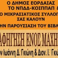 Παρουσίαση του βιβλίου του φιλόλογου Ιωάννη Γκιώνη και του ιστορικού Διονυσίου Γκιώνη «Η αφήγηση ενός μαχητή»