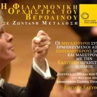 Η Φιλαρμονική Ορχήστρα του Βερολίνου σε ζωντανή μετάδοση στην Πτολεμαΐδα