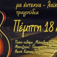 Ένα νέο μουσικό σχήμα εμφανίζεται την Πέμπτη 18 Απριλίου στην Κοζάνη!