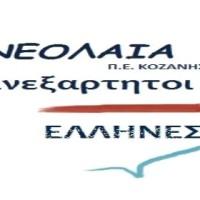 Η Νεολαία Ανεξαρτήτων Ελλήνων Κοζάνης για τις αυξήσεις στο ρεύμα